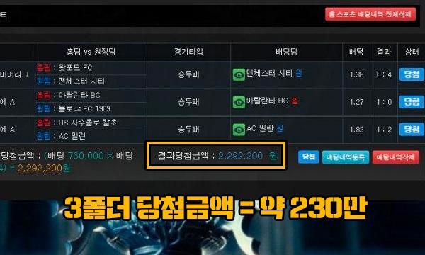 메이저벳 먹튀 3폴더 당첨금액 230만