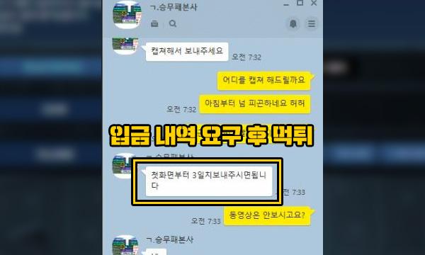 승무패 먹튀 본사 카카오톡