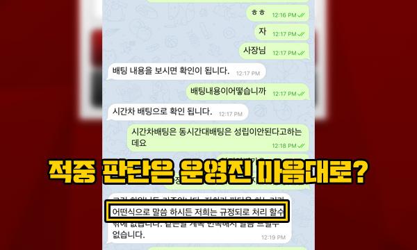 엠디 먹튀 고객센터 억지 대응