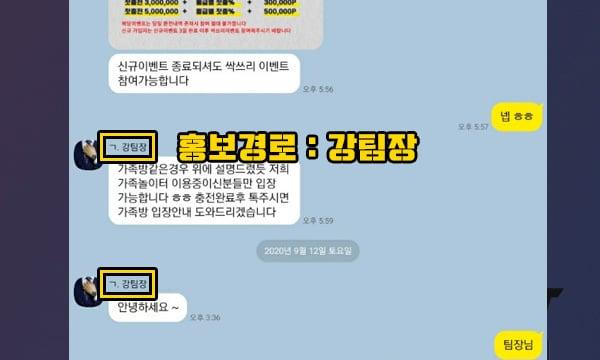 써치벳 먹튀 강팀장 카톡