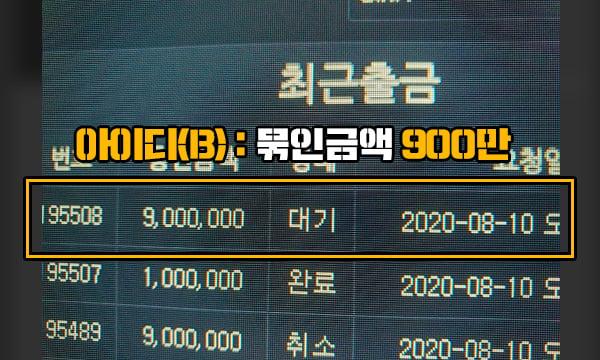 스타 먹튀 묶인금액 B 900만