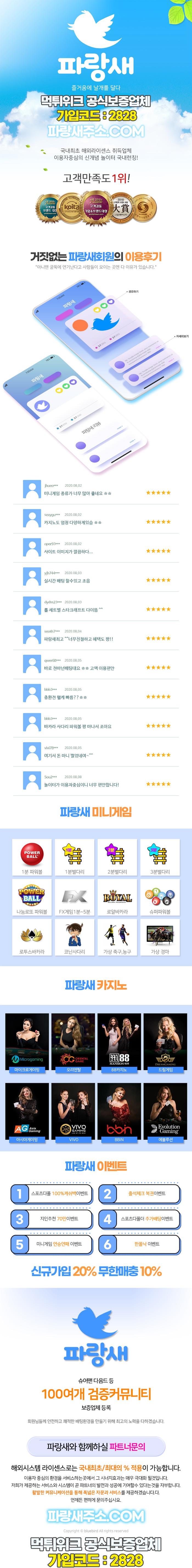 파랑새 먹튀 위크 신규 소개