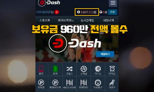 대쉬 먹튀 보유금 960만 몰수
