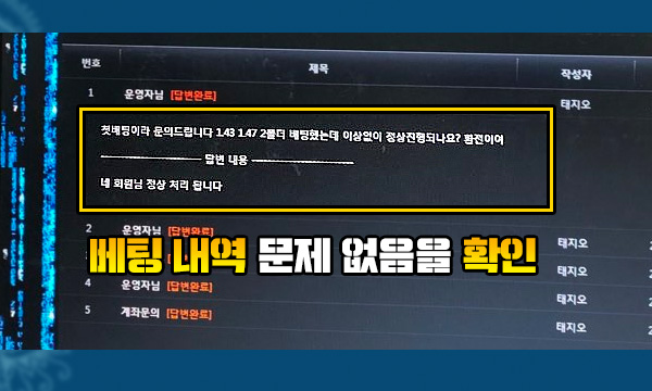 뮤즈 먹튀 베팅 문제 확인