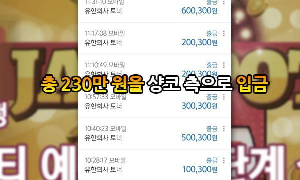 총 230만 샹코 측으로 송금