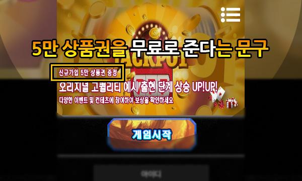 샹코 먹튀 5만 상품권 현혹