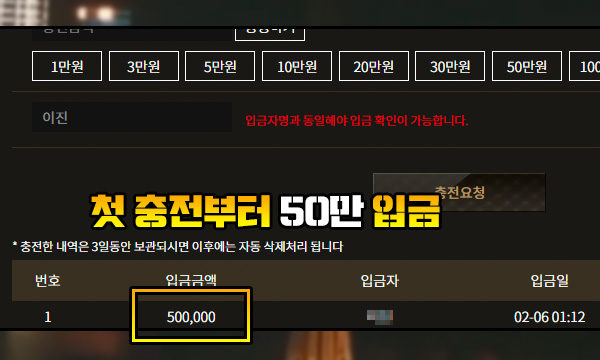 샾 먹튀 첫충전 50만