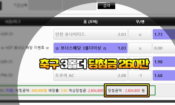 SOS 먹튀 축구 3폴더 당첨금 260만