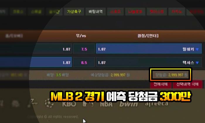 앙헬 먹튀 MLB 2경기 예측 당첨금 300만