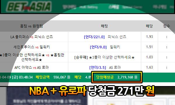 벳온아시아 NBA 유로파 당첨금 271만