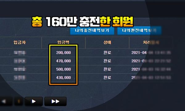 LMC 먹튀 총 충전 160만