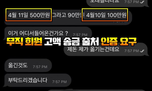스티치 먹튀 무직 회원 고액 송금 출처 인증 요구