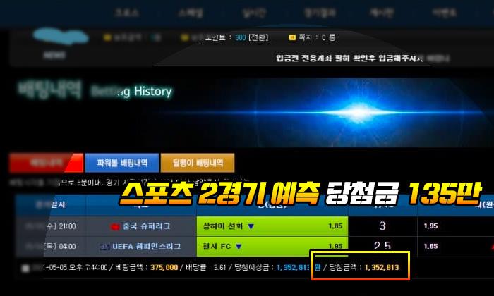 빅나인 먹튀 스포츠 2경기 예측 당첨금 135만