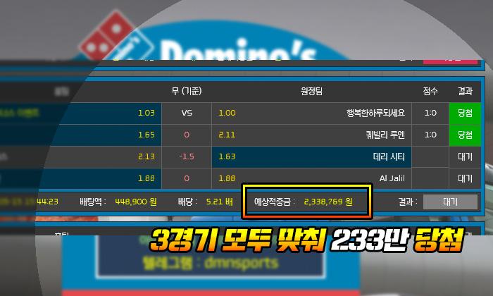 도미노 먹튀 3경기 모두 맞춰 233만 당첨