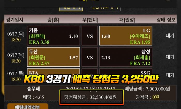 칸 먹튀 KBO 3경기 예측 당첨금 3,250만