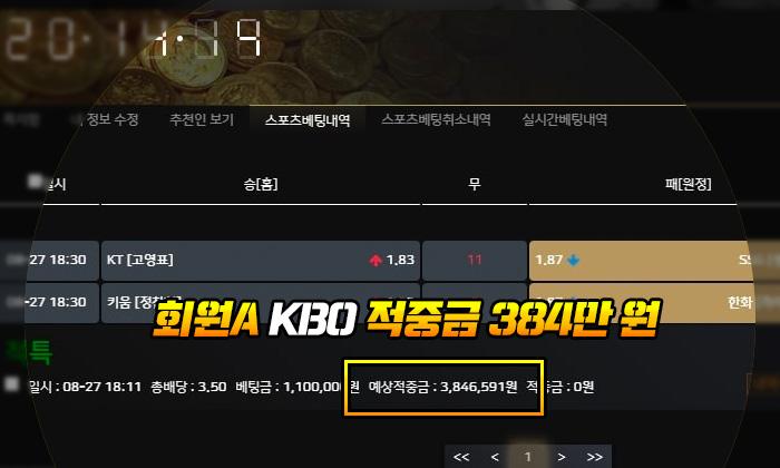 아이원 먹튀 회원A KBO 적중금 384만