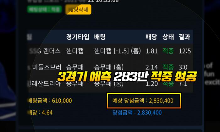 엔에스 먹튀 3경기 예측 283만 적중 성공