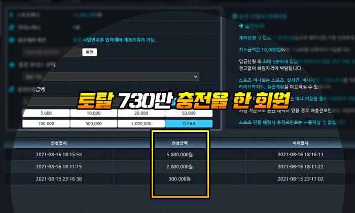 사이트벳 먹튀 토탈 730만 충전을 한 회원