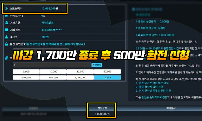 사이트벳 먹튀 마감 1700만 종료 후 500만 환전
