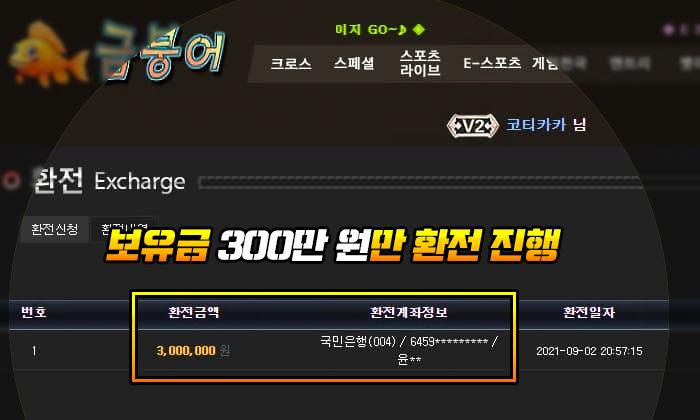 금붕어 먹튀 보유금 300만 원만 환전 진행