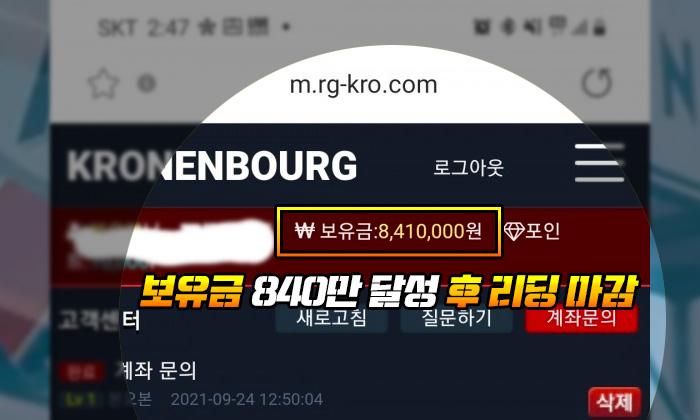 크로넨버그 먹튀 보유금 840만 달성 후 리딩 종료