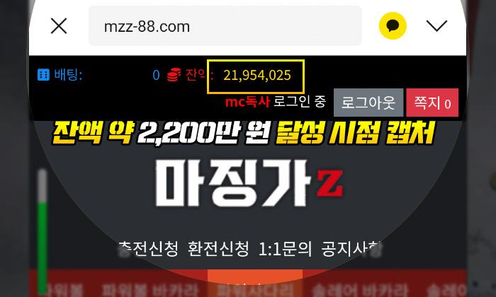 마징가Z 먹튀 잔액 약 2,200만 달성 시점 캡처